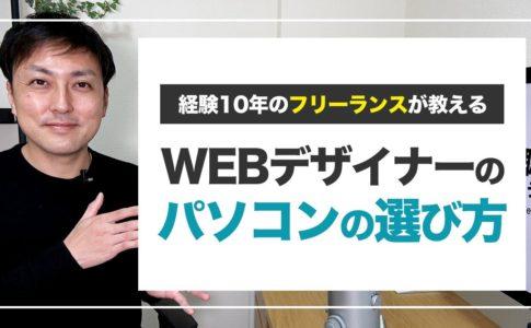 【経験10年】Webデザイナーに最適なパソコンの選び方
