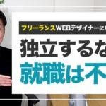 【WEBデザイナー】未経験でフリーランスとして働くことはできる?