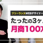 【WEBデザイナー】フリーランスになって月収100万円稼ぐ方法
