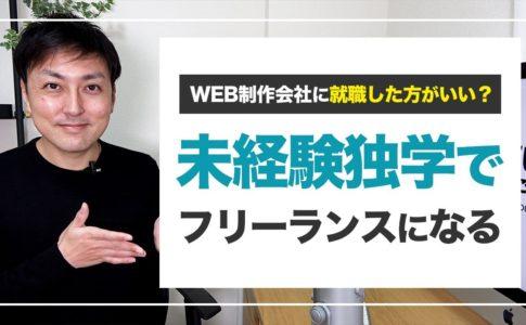 【独学】未経験でフリーランスWEBデザイナーになる方法