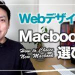 【WEBデザイナーのパソコン】新型M1チップMacBookの選び方