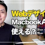 【パソコン】新型M1チップ搭載Macbook AirはフリーランスWEBデザイナーでも使える?