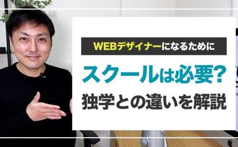 【勉強法】WEBデザイナーになるのにスクールは必要?独学との違いとは