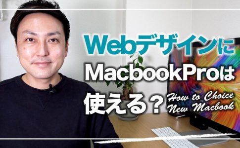 【パソコン】新型M1チップ搭載Macbook ProはフリーランスWEBデザイナーでも使える?