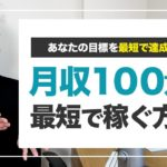 【Webデザイナー】最短で月収100万円を稼げるようになる方法