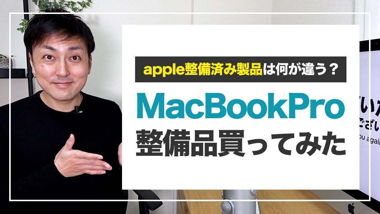 【MacBook Pro13インチ】WebデザイナーがAppleの整備済み製品を買ってみた