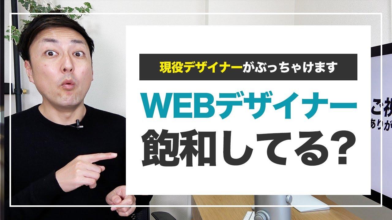 WEBデザイナーは飽和していて稼げない?
