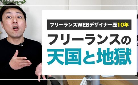 【WEBデザイナー】フリーランスを10年やってわかった天国と地獄
