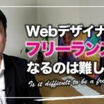 【WEBデザイナー】フリーランスになるのは難しい?現役フリーランスが解説
