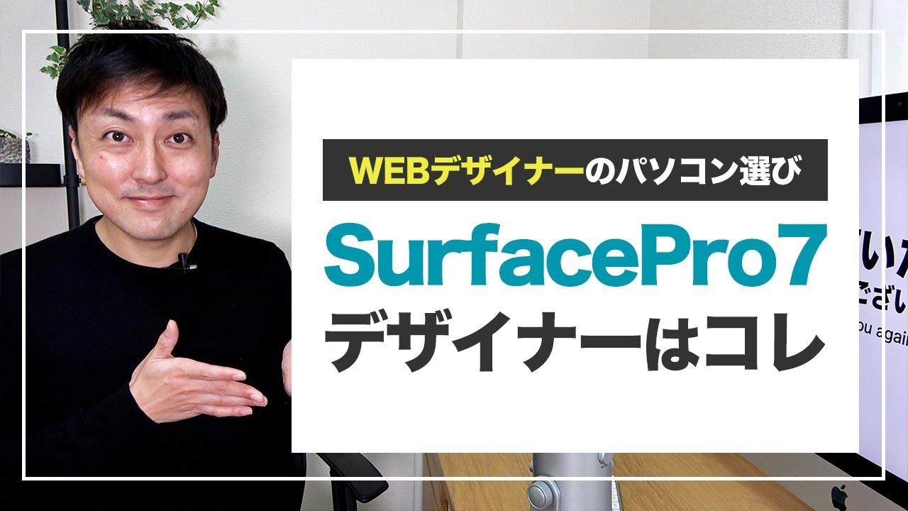 【パソコンの選び方】Surface Pro 7はWEBデザイナーでも使える?