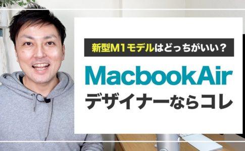 【パソコン】WEBデザイナーのための新型M1MacBookAirの選び方