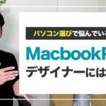 【パソコン】WEBデザイナーのための新型M1MacBook Proの選び方