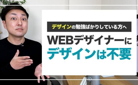 【勉強不要】WEBデザイナーにデザイン力は必要ない