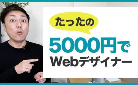 【勉強法】たった5000円でフリーランスWEBデザイナーになる方法