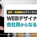 【副業】会社員からフリーランスWEBデザイナーになる方法