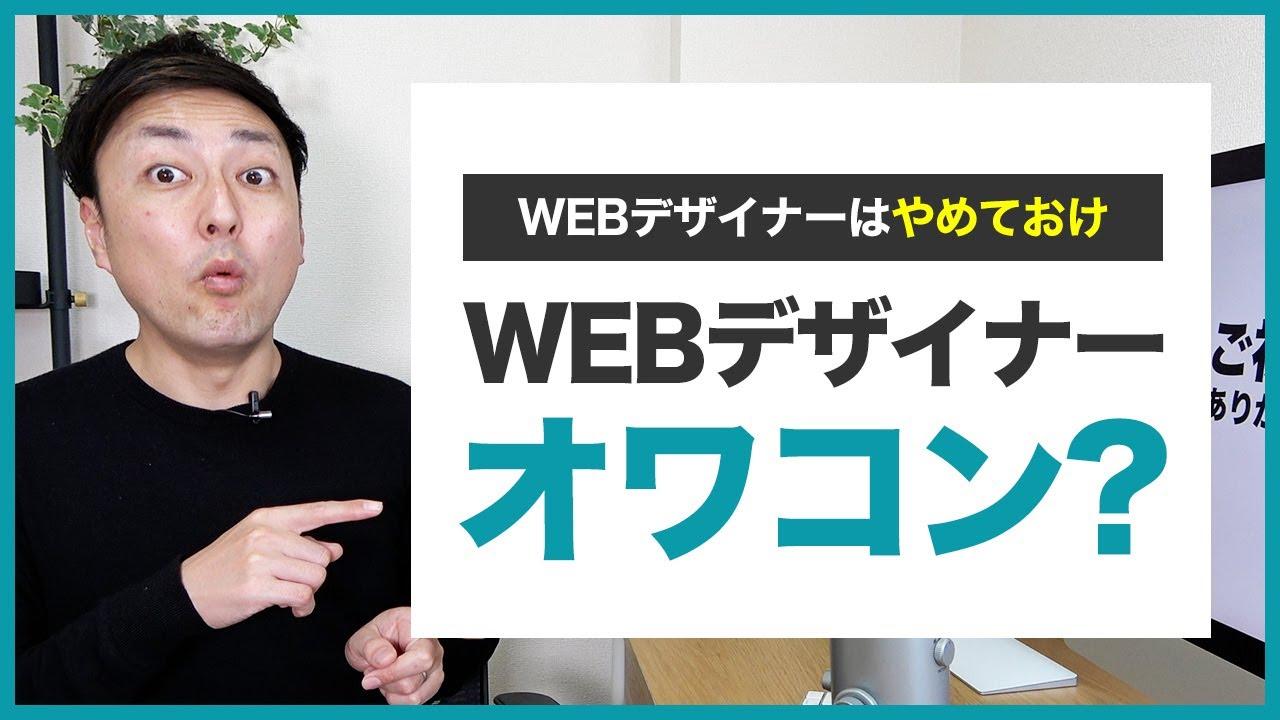 WEBデザイナーはオワコン?現役フリーランスがぶっちゃけます