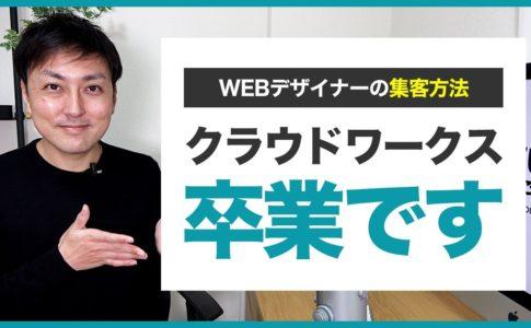 WEBデザイナーがクラウドワークスを使わずに集客する方法