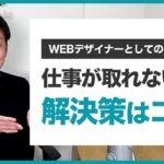【WEBデザイナー】クラウドワークスで案件が取れない時の対処法 / 秘訣はコレ