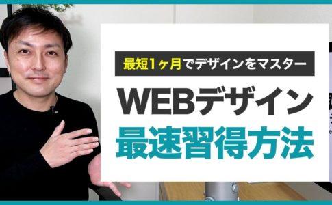 【短期集中】WEBデザインを1ヶ月で勉強する方法|現役WEBデザイナーが選ぶ勉強方法