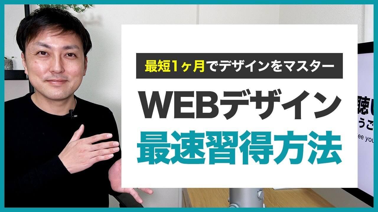 【短期集中】WEBデザインを1ヶ月で勉強する方法 現役WEBデザイナーが選ぶ勉強方法