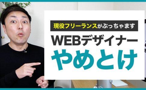 WEBデザイナーやめとけ