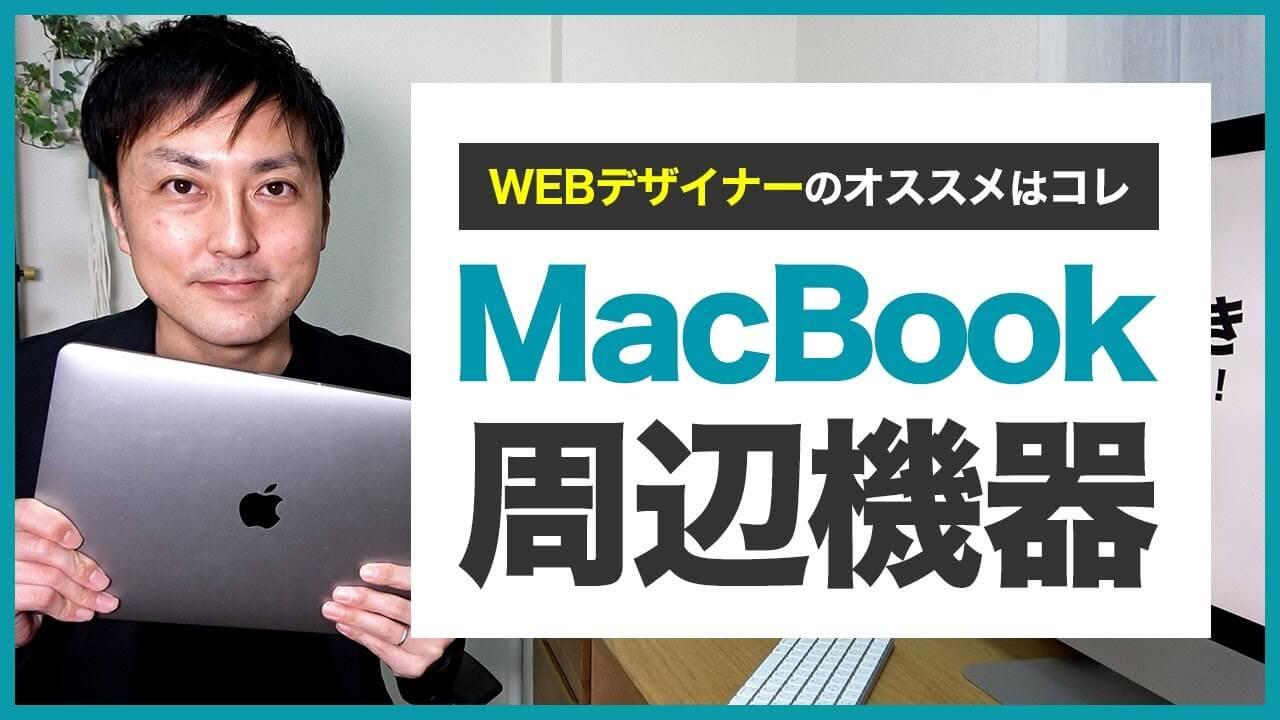 【Webデザイナー】MacBook周辺機器はコレがオススメ