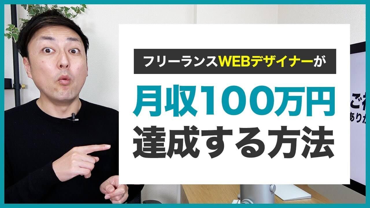 【WEBデザイナー】月収100万円稼ぐ5つのステップ