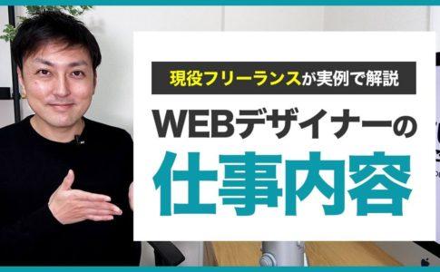 【初心者】WEBデザイナーって何をする?現役フリーランスが仕事内容をご紹介