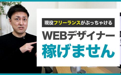 【悲報】WEBデザイナーは飽和していて稼げません。