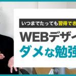 【ダメ絶対!】WEBデザインの間違った勉強法3選