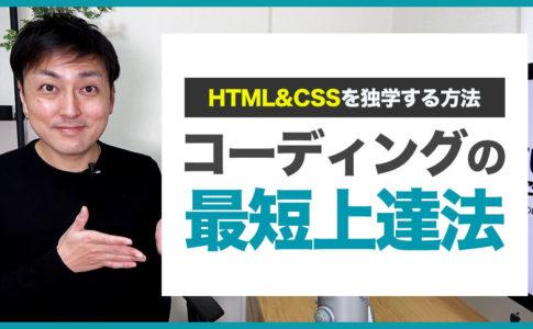 【WEBデザイナー】HTML&CSSコーディングを最短最速でマスターする方法