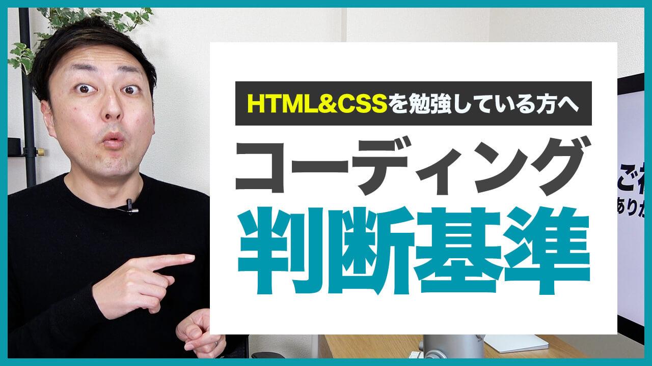 【WEBデザイナー】HTML&CSSのコーディングで仕事を受けられる基準はコレ