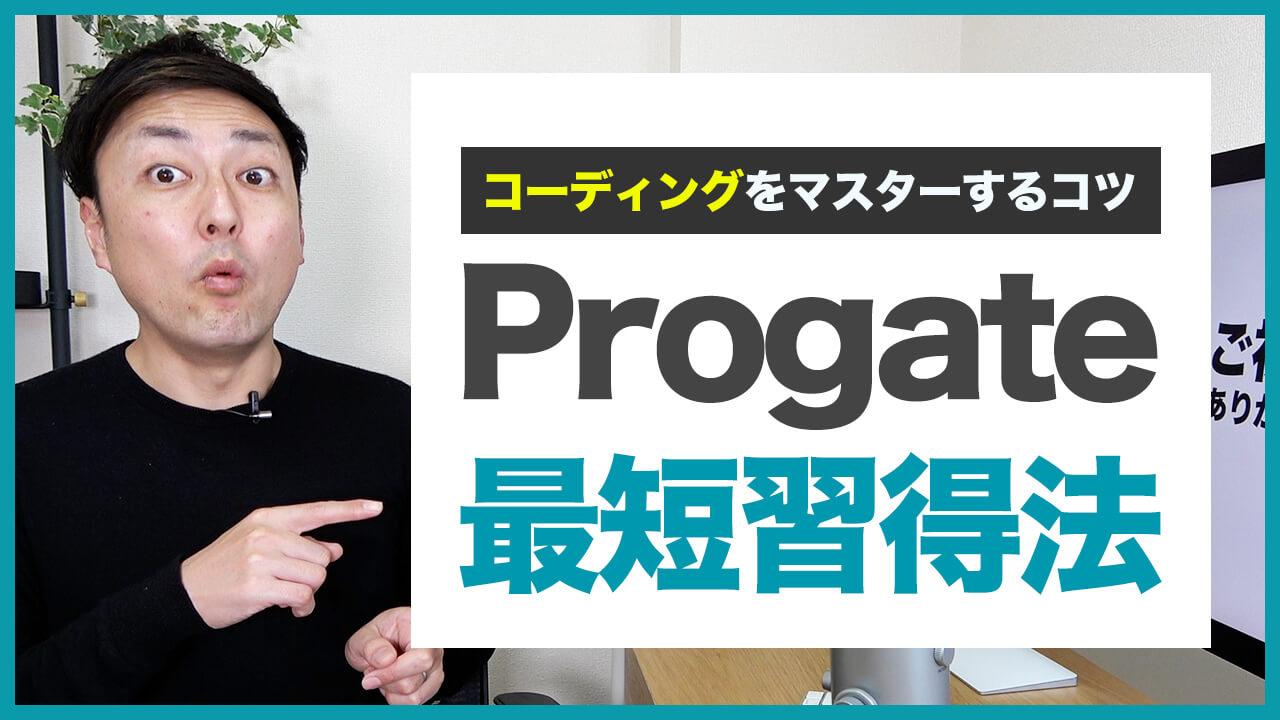 【コーディング】ProgateでHTML&CSSを最短でマスターする方法