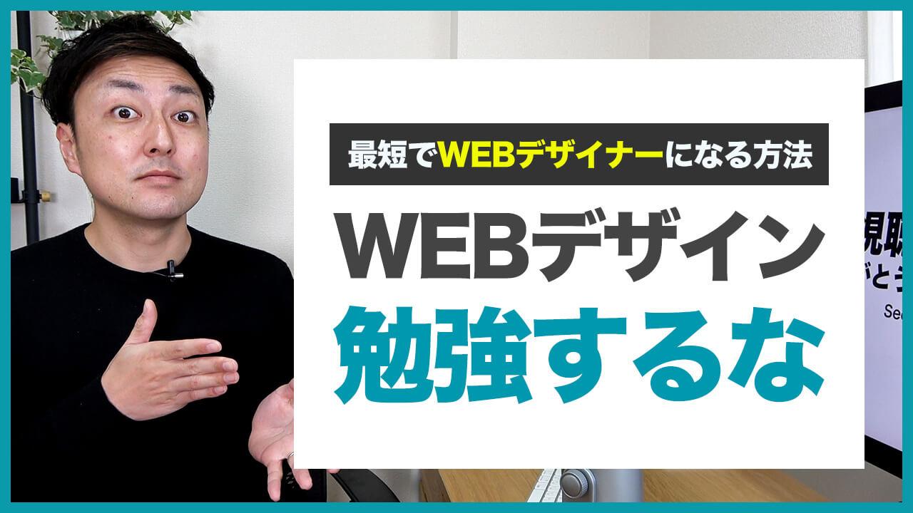 【注意】WEBデザインは勉強するな|現役デザイナーが教える最短で上達する方法