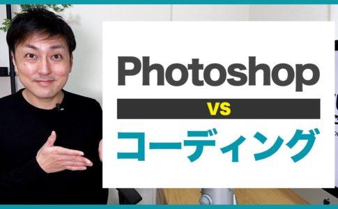 【WEBデザイン】PhotoshopとHTML&CSSコーティングはどっちから勉強する?