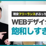 【残念】WEBデザイナーは飽和していて稼げません|現役フリーランスがぶっちゃけます。