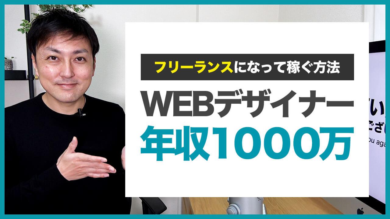【独立】WEBデザイナーになって年収1000万円達成するためのロードマップ