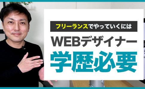 【現実】WEBデザイナーに学歴は必要?現役フリーランスが解説します。