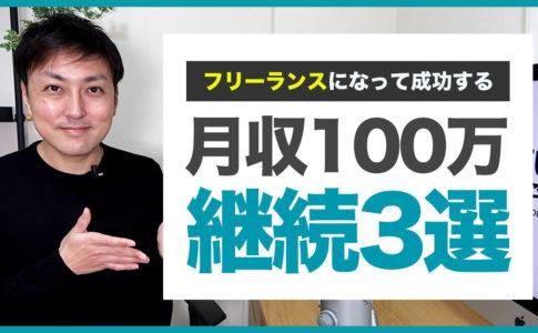 【WEBデザイナー】月収100万円を達成するために毎日やっておきたい3つのコト
