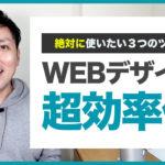 【必見】WEBデザインの勉強を効率化する3つのツール|フリーランスは必須