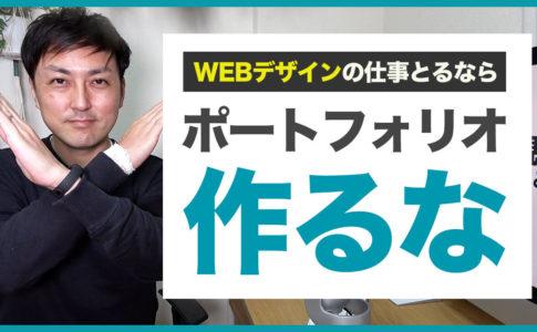 【注意】WEBデザイナーにポートフォリオなんて要らない|現役フリーランスが解説
