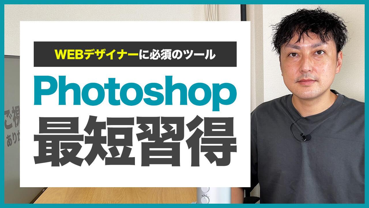 【WEBデザイナー】Photoshopを最短でマスターする3つのステップ