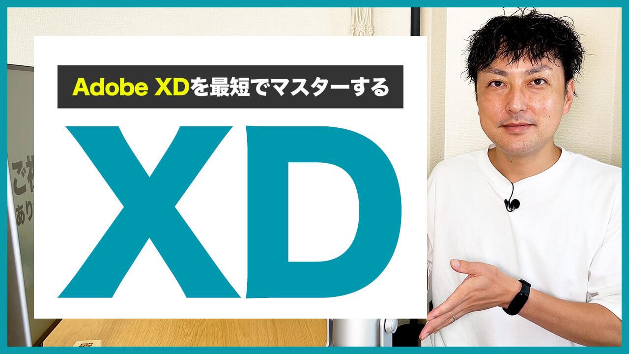 【WEBデザイナー】XDを最短でマスターする3つのステップ