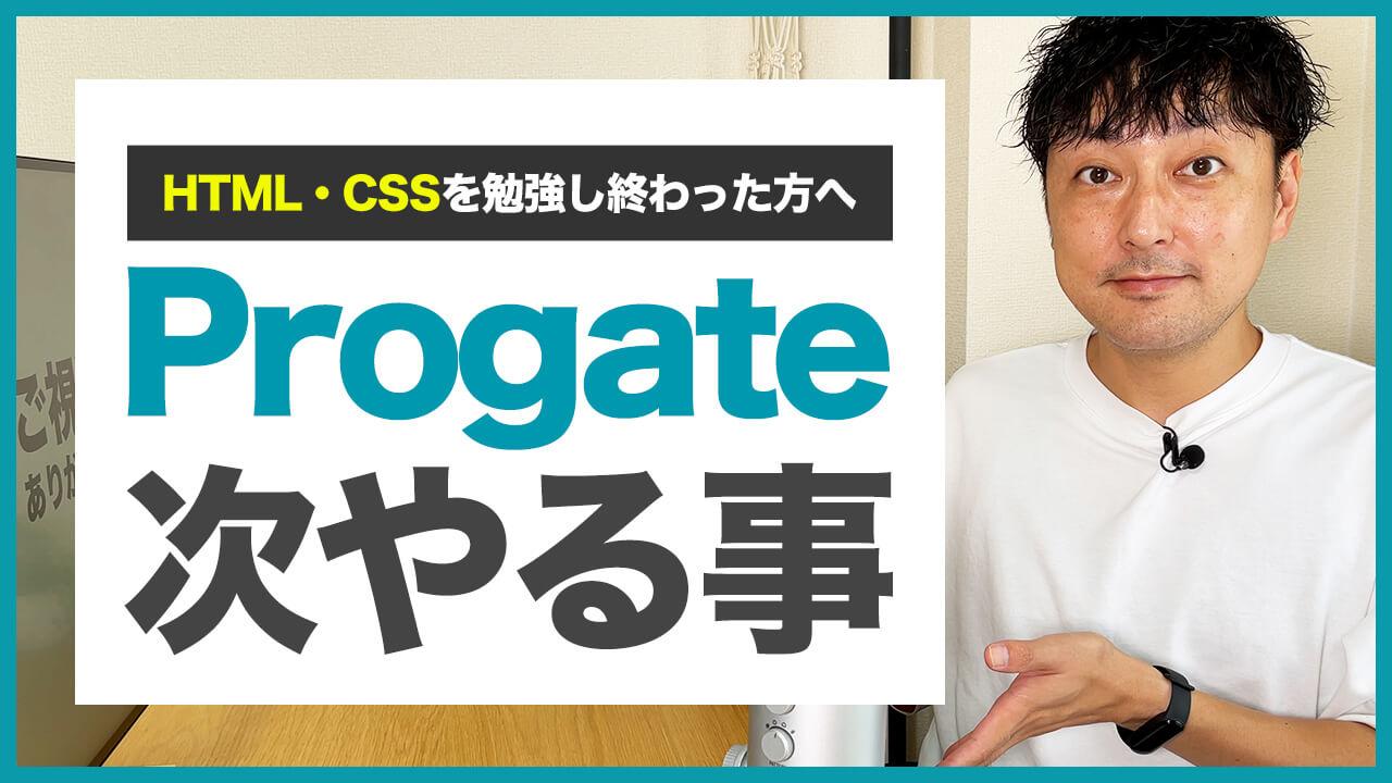 【Progate】HTML&CSS勉強後にオススメする3つの事