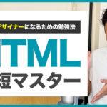 【WEBデザイナー】目指すあなたにオススメのHTML&CSS勉強法