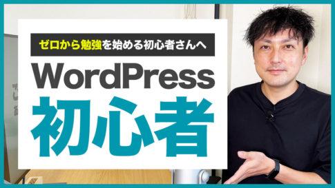 【WEBデザイナー】初心者からWordPressをマスターする3つのステップ