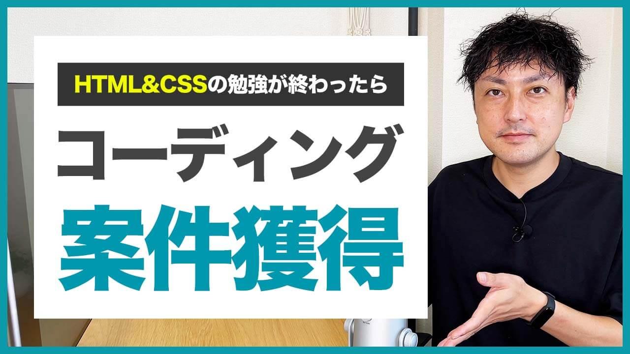 【WEBデザイナー】HTML&CSS勉強後に仕事を獲得する方法3選