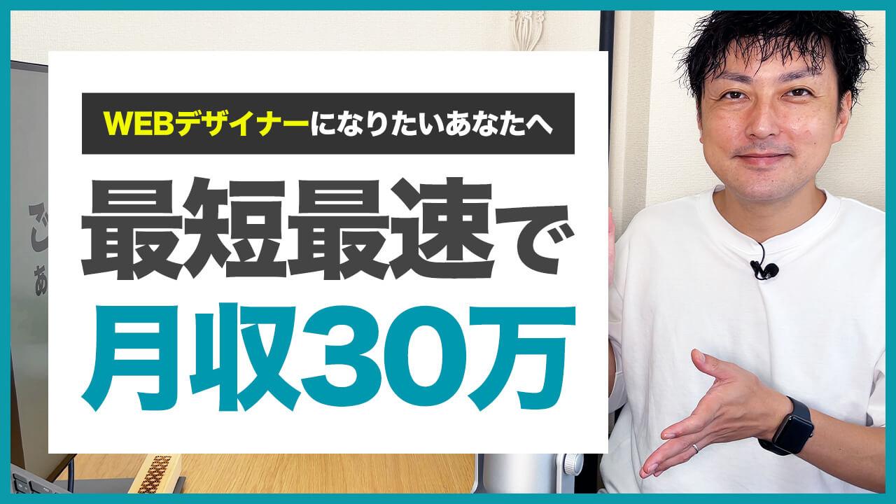 【WEBデザイナー】最短最速で月収30万円稼ぐ方法