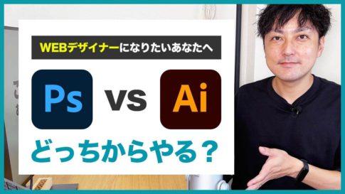 【WEBデザイナー】PhotoshopとIllustratorはどっちから勉強する?