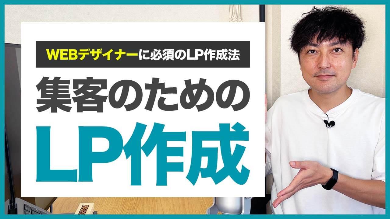 【WEBデザイナー】LP(ランディングページ)作り3つのポイント